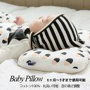 ベビー枕Premium 32*24cm 〜3歳まで 子供 ベビーまくら 赤ちゃん 枕 キッズ枕 おしゃれ かわいい 頭の形が良くなる・丸洗い可能・首の高さ調整 ベビー布団 ベビーベッドLITTLE SEEDS(リトルシード)