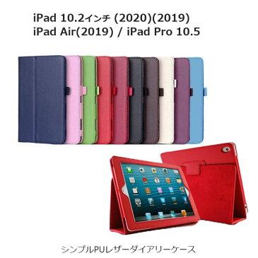 iPad 第8世代 カバー おしゃれ iPad 2020 ケース 耐衝撃 iPad 第7世代 ケース スタンド iPad 10.2 2019 ケース PUレザー iPad Air3ケース 手帳 横 iPad Air 10.5 ケース iPad Pro 10.5 ケース