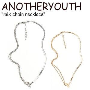 アナザーユース ネックレス ANOTHERYOUTH メンズ レディース mix chain necklace ミックス チェーン ネックレス SILVER シルバー 韓国アクセサリー CNJE9ER08SV/GD ACC