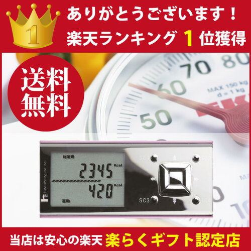 万歩計発明者が開発、鳥取大学加藤敏明博士監修!痩せるノウハウがここにある!毎日アドバイスをす...