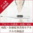 【メール便なら送料無料】体温計 テルモ 電子体温計 ET-P265WT 医療従事者モデル