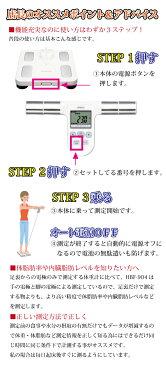 【送料無料】体組成計 体脂肪計 オムロン HBF-904 OMRON