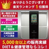 送料無料 体組成計 オムロン HBF-701 体重体組成計 カラダスキャン ダイエット 体脂肪 体重計 OMRON 体組成計