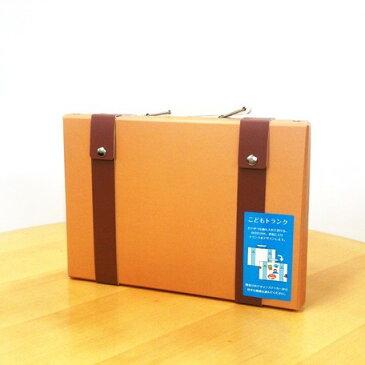 こどもトランク(茶)取っ手の付いた「持ち運びできるお道具箱」子どもが大好きな絵本、文具、お気に入りのアイテムをまとめて収納できるお道具箱があったらいいのに、が発想の原点です。