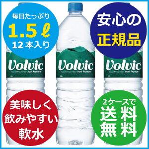 【ボルヴィック(ボルビック/volvic) 1.5リットル 正規品】保護された水源から採水した硬度60の...