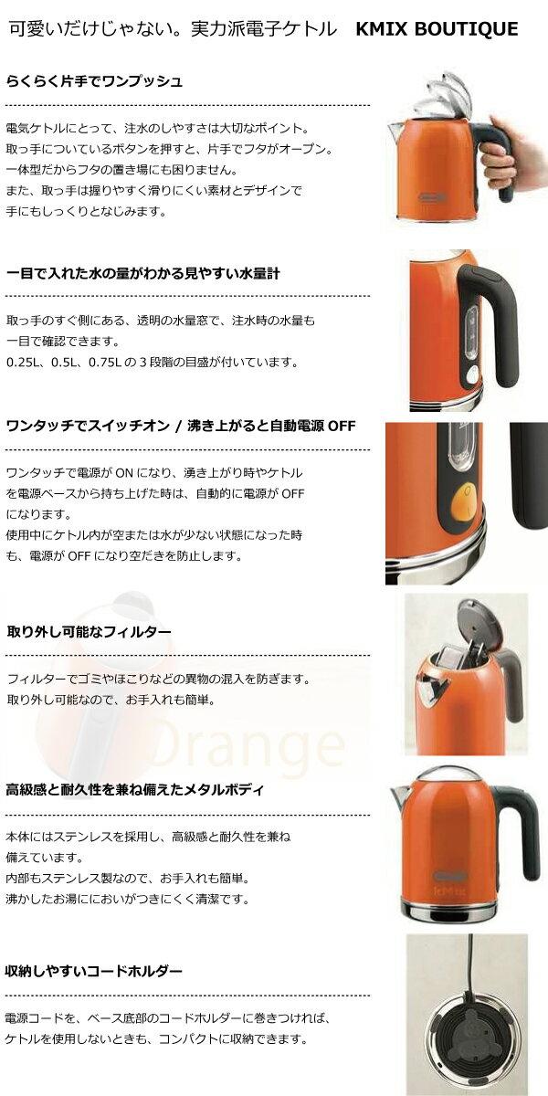 電気ケトルデロンギSJM010J-ORデロンギ電気ケトルオレンジコードレスケトル電気ポットDeLonghi【SJM010JOR】