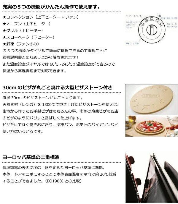 【ポイント10倍】デロンギコンベクションオーブンDeLonghiスフォルナトゥットEO1490J-W30cmの本格的ピザも焼けて、保温機能もあり大人気。【在庫僅少】