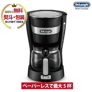 デロンギ コーヒーメーカー DeLonghi コーヒーマシン 【ギフト包装無料】ドリップコーヒーメーカー ICM14011J-BK ブラック