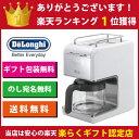 【デロンギ コーヒーメーカー DeLonghi 】【ギフト包装無料】コーヒー店のようにムラなくコーヒ...