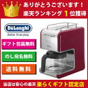 【送料無料】デロンギ コーヒーメーカー CMB6-RD レッド DeLonghi ケーミックスブティック [0]