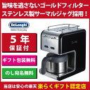 【5年保証付】 デロンギ コーヒーメーカー CMB5T-BK ブラック DeLonghi エスプレッソマシンでも有名なデロンギ [0]