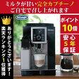 デロンギ エスプレッソマシン ECAM23260SB マグニフィカS カプチーノ コーヒーメーカー エスプレッソマシーン
