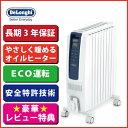 オイルヒーター デロンギ ドラゴンデジタル スマート QSD0915-MB 4〜10畳用  【ギフ_ ...