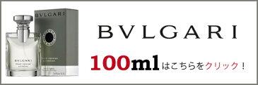 【ギフト包装無料】ブルガリ BVLGARI ブルガリ プールオム エクストリーム 100ml【香水】BVLGARI POUR HOMME EXTREME メンズ【メッセージカード無料】【楽ギフ_包装】【楽ギフ_メッセ】