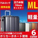 送料無料 スーツケース 大型 キャリーバッグ キャリーケース MLサイ...