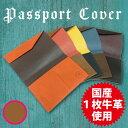 送料無料 パスポートカバー キャメル / レッドピンク パスポートケース 日本製 1枚革 Made In Japan