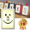 【送料無料】スマイルスイッチ LEDライト Smile Switch バニラ (ホワイト) 取付簡単! スマイルスイッチ ledライトスイッチ型の電池式(定形外)