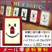【3個までメール便送料無料】スマイルスイッチ Smile Switch ハイビスカス (レッド)