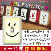 【メール便なら送料無料】スマイルスイッチ LEDライト Smile Switch バニラ (ホワイト) LEDライト メール便送料無料 取付簡単! スマイルスイッチ ledライトスイッチ型の電池式