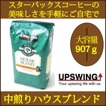 スターバックス STARBUCKS コーヒー豆 ハウスブレンド ミディアムロースト 緑 カークランド コストコ 907g [代引・キャンセル不可]