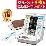 【6,900円相当ギフト付】オムロン 低周波治療器 電気治療器 HV-F9520 (替えパッド4枚と24時間活動量計付) 温熱治療器 コリ 痛み サポーター [キャンセル不可]