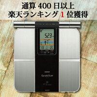 オムロン体重体組成計HBF-701