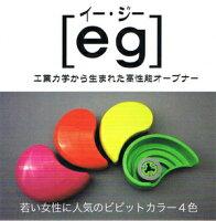 高機能キャップオープナー eg(イー・ジー)