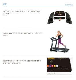 トレッドミル/Adventure1Plus/ランニングマシン