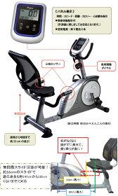リカンベントバイクDK-8604R【大広】【送料無料】【リカンベントバイク】【エアロバイク】【健康器具】【ダイエット器具】