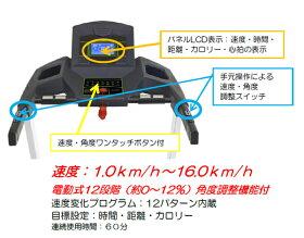 ランニングマシーンルームランナーDK-3701CAS(電動傾斜付)【大広(ダイコウ)】【送料無料】【ランニングマシーン家庭用】【ランニングマシン】【健康器具】【ダイエット器具】【smtb-u】02P20Sep14