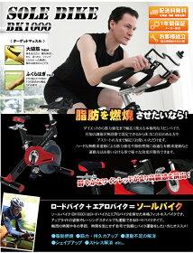 スピンバイク【エアロバイク】【スピンバイク】【ロードバイク】【健康器具】【ダイエット器具】