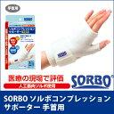 腱鞘炎 サポーター ソルボコンプレッションサポーター 手首(1枚入り)...