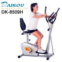 シート付きエリプティカルバイク/DK-8509H(大広/ダイコウ)送料無料 健康器具 ダイエット器具 クロストレーナー 1