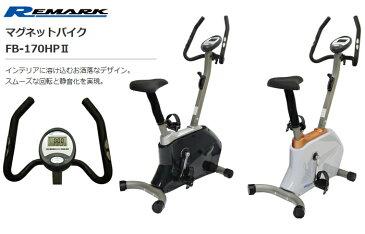 エアロバイク マグネットバイク FB-170HP【健康器具】【ダイエット器具】【smtb-u】