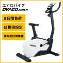 エアロバイク【健康器具】【健康機器】【ダイエット器具】