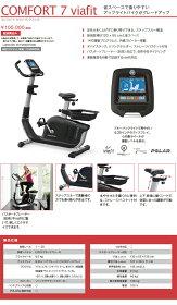 エアロバイクComfort7コンフォート7組立設置送料無料ジョンソン社健康器具
