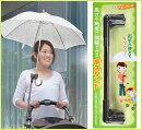 傘スタンドG-86【ベビーカー】【産後】【手押し車老人】【梅雨対策】【雨の日】【対策】