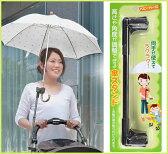 傘スタンド CL-65【サンコー】【送料無料】【ベビーカー 日よけ】【日傘】【手押し車 老人】【梅雨対策】【雨の日 対策】【傘ホルダー】【RCP】