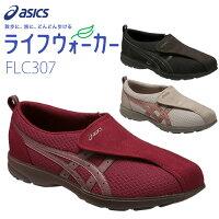 アシックス ライフウォーカー 女性用 FLC307 送料無料 レディース スニーカー シニア ウォーキングシューズ 母の日 ギフト シニア 女性 靴 歩きやすい