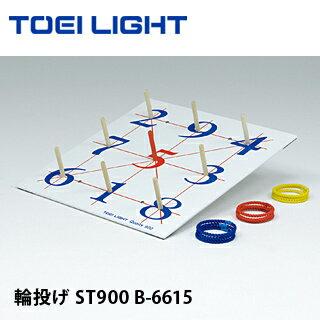 輪投げ ST900 / B-6615【送料無料】【トーエイライト】おもちゃ わなげ 玩具 屋内遊具