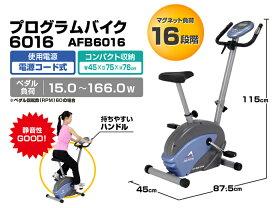 エアロバイク、フィットネスバイク