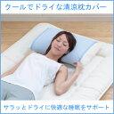 枕カバー 冷感 クールでドライな清涼枕カバー【ひんやり 枕】