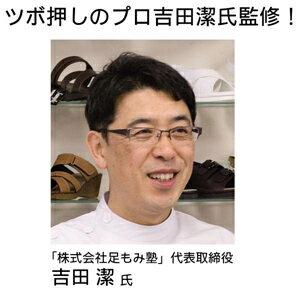 ツボ押しのプロ吉田潔氏監修(株式会社足もみ塾 代表取締役)