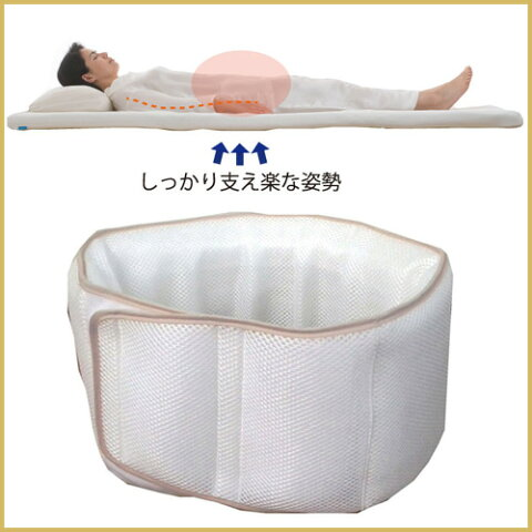 腰枕 ムレない腰まくら【オーシン】腰枕 腰まくら 腰痛 クッション ヘルニア 腰 クッション 寝返り 洗える 枕