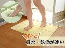 バスマット【速乾】【お風呂マット】
