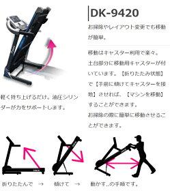 ルームランナーDK-9420大広(ダイコウ)ランニングマシーン家庭用電動ウォーカーランニングマシントレッドミル健康器具【smtb-u】