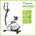 エアロバイク アップライトバイク DK-8920【大広】【送料無料】健康器具 ダイエット器具
