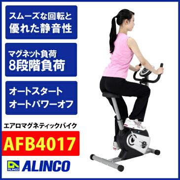 エアロバイク エアロマグネティックバイク4017 AFB4017【アルインコ】【フィットネス 健康器具】【ダイエット器具】【smtb-u】