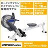 ローイングマシン F300【ダイヤコジャパン】