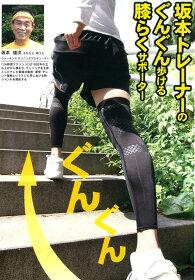 膝サポーター【ひざ/サポーター】ぐんぐん歩ける膝らくサポーター